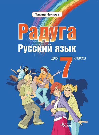 Радуга 3. Учебник по руски език за 7 клас