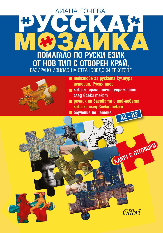 Русская мозаика