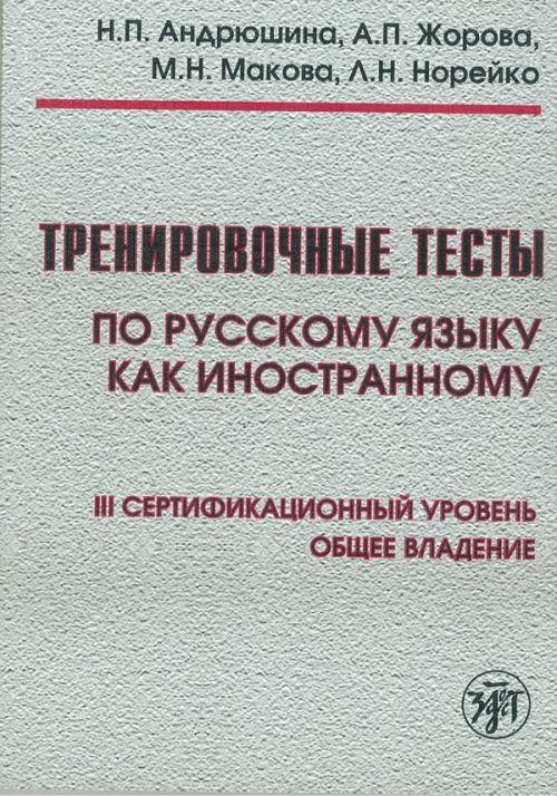 Тренировочные тесты по русскому языку как иностранному. III сертификационный уровень(C1). Общее владение. Книга + 1DD)