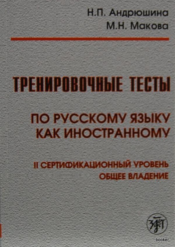Тренировочные тесты по русскому языку как иностранному. II уровень(В2). Книга + DVD