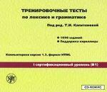 Тренировочные тесты по лексике и грамматике. I сертификационный уровень (B1). Версия 1.2