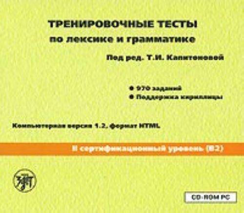 Тренировочные тесты по лексике и грамматике. II сертификационный уровень (B2). Версия 1.2