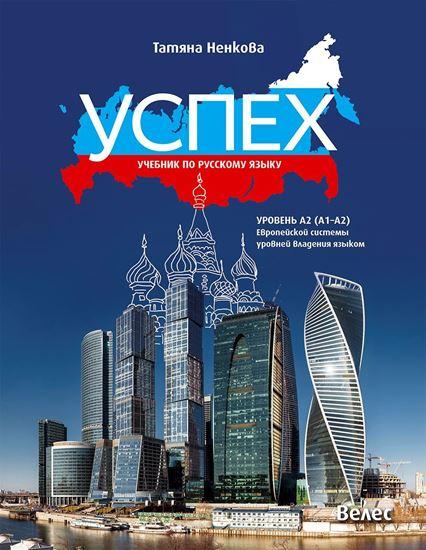 УСПЕХ - Учебник русскому языку уровень А2