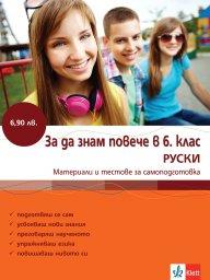 За да знам повече в клас РУСКИ 6 клас