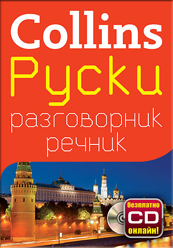 Руски разговорник с речник