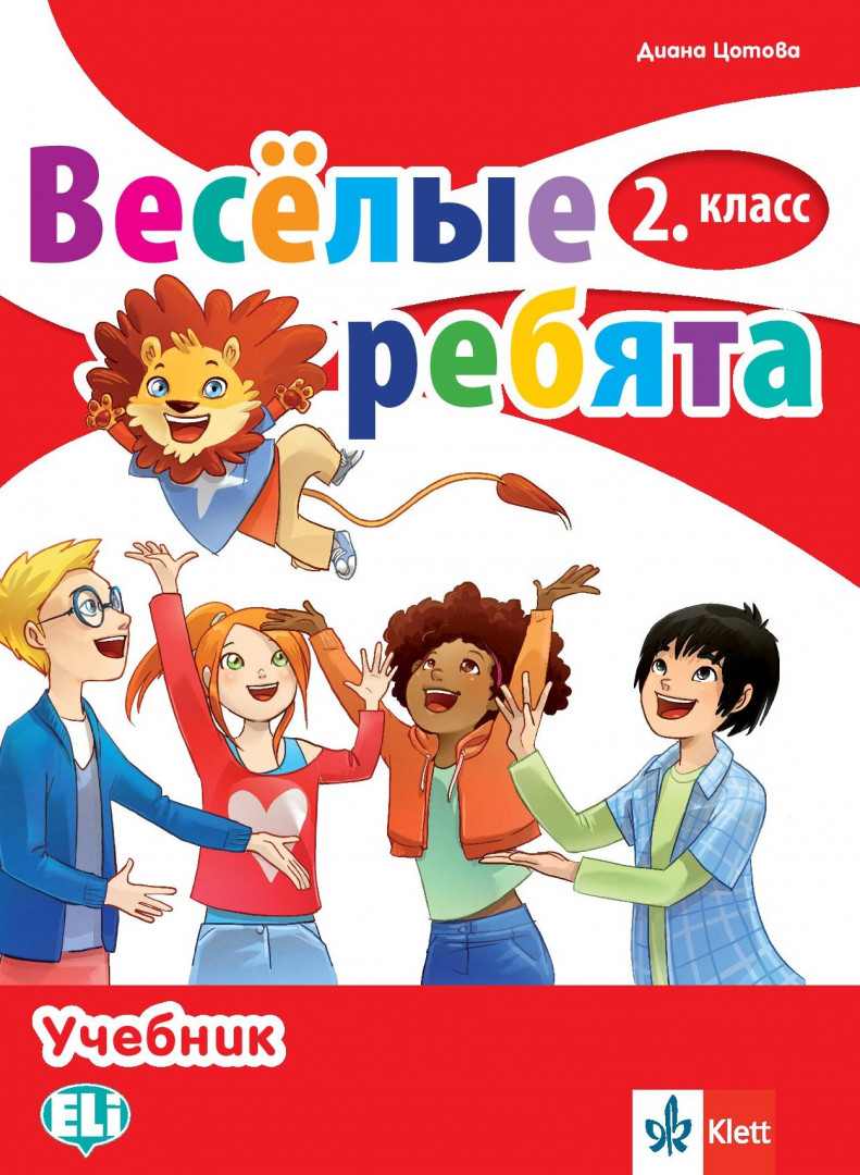 Веселые ребята 2 класс Учебник