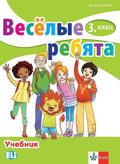 Веселые ребята 3 класс Учебник