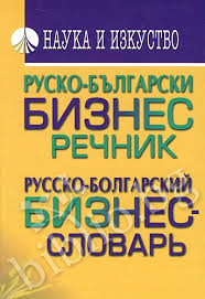Руско-български бизнес речник