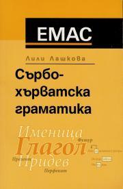СЪРБО - ХЪРВАТСКА ГРАМАТИКА<br>Граматика на сръбския, хърватския и босненския език