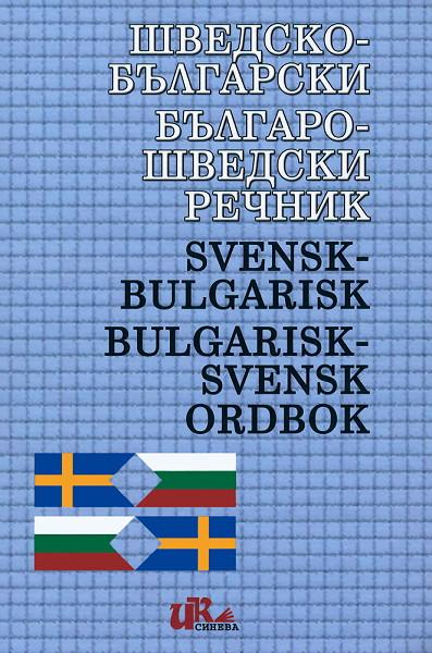Шведско-български<br>българо-шведски речник