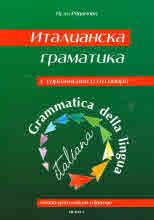Grammatica della lingua italiana.Италианска граматика с упражнения и отговори