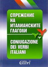 Спрежение на италианските глаголи