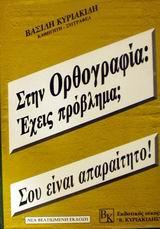 Στην ορθογραφία: Έχεις πρόβλημα; Σου είναι απαραίτητο!<br>Правопис на новогръцки