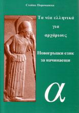 Учебник по гръцки език: Новогръцки език за начинаещи