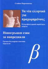 Учебник по гръцки език: Новогръцки език за напреднали