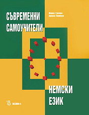 Съвременни самоучители: Немски език + 3 CD