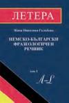 Немско-български фразеологичен речник A- L