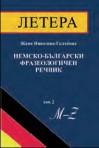 Немско-български фразеологичен речник M- Z