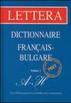 Френско-български речник (PRET) А-H