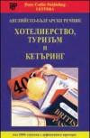 Английско-български речник  ХОТЕЛИЕРСТВО, ТУРИЗЪМ, КЕТЪРИНГ
