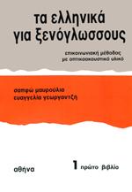 ΤΑ ΕΛΛΗΝΙΚΑ ΓΙΑ ΞΕΝΟΓΛΩΣΣΟΥΣ 1<br>Учебник по гръцки език