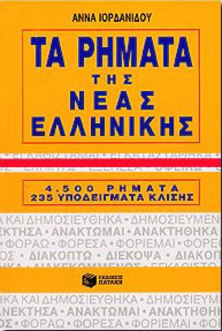 Τα ρήματα της νέας ελληνικής<br>Глаголите в новогръцкия