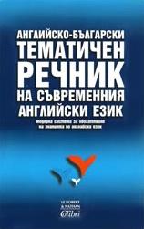 АНГЛИЙСКО- БЪЛГАРСКИ ТЕМАТИЧЕН РЕЧНИК НА СЪВРЕМЕННИЯ АНГЛИЙСКИ ЕЗИК