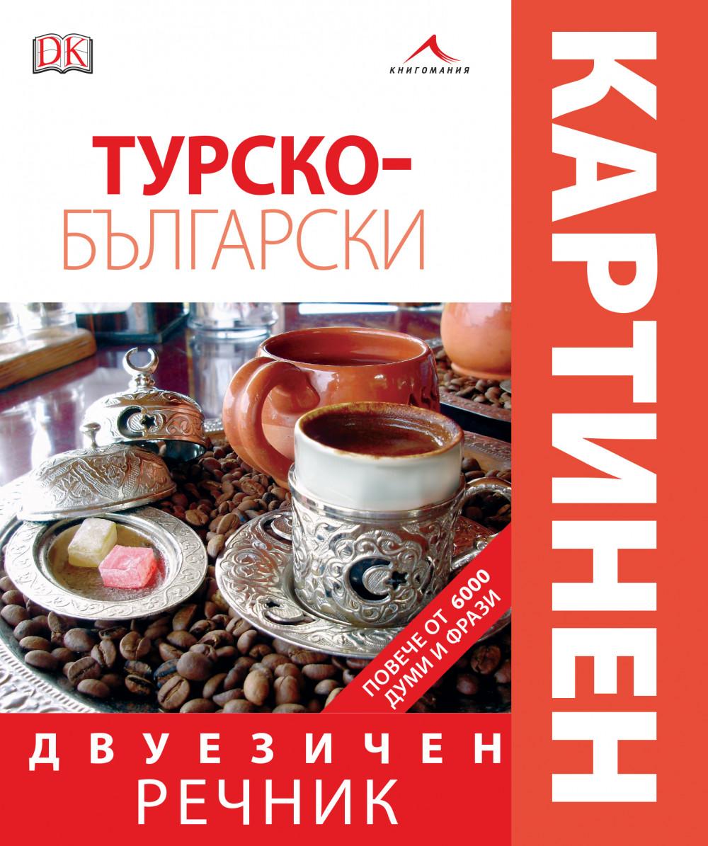 ТУРСКО-БЪЛГАРСКИ ДВУЕЗИЧЕН КАРТИНЕН РЕЧНИК