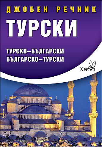 Турски джобен речник
