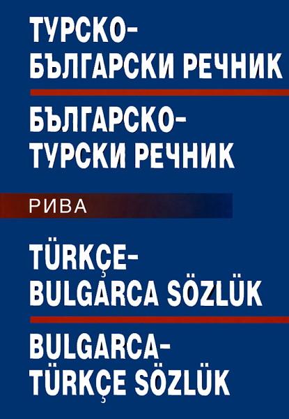 Турско-български<br>Българско-турски речник