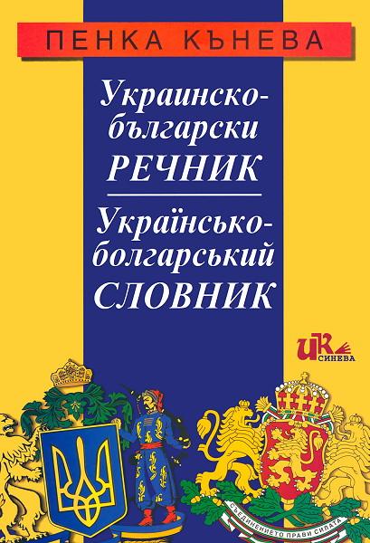 Украинско-български речник<br>Українська-болгарський словник
