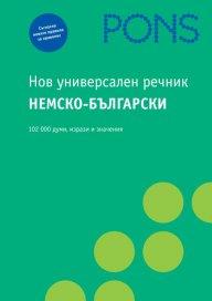 Нов универсален речник<br> НЕМСКО- БЪЛГАРСКИ