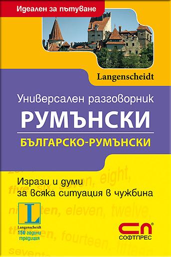 Универсален българско-РУМЪНСКИ разговорник