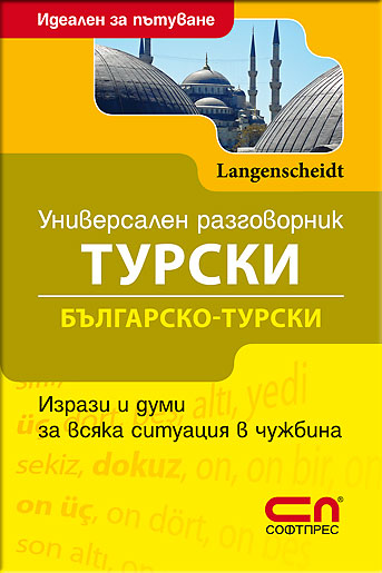 Универсален българско-ТУРСКИ разговорник