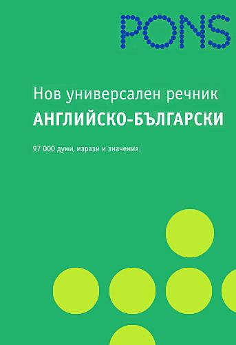 Нов универсален речник<br> АНГЛИЙСКО-БЪЛГАРСКИ