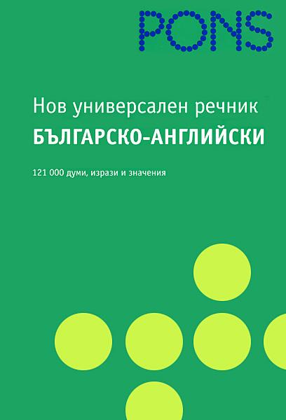 Нов универсален речник<br>БЪЛГАРСКО-АНГЛИЙСКИ