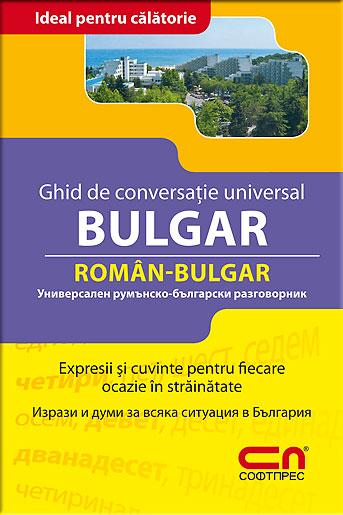 Ghid de conversaţie universal ROMÂN-BULGAR<br> Универсален Румънско-български разговорник