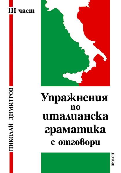 Упражнения по италианска граматика с отговори - III част
