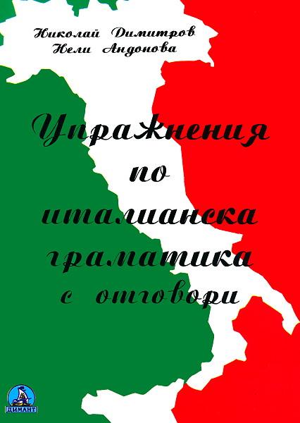 Упражнения по италианска граматика с отговори - I част