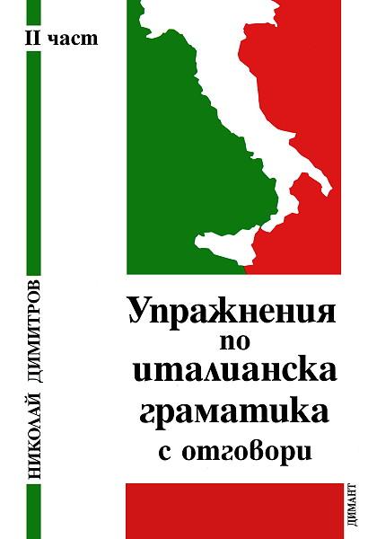 Упражнения по италианска граматика с отговори - II част