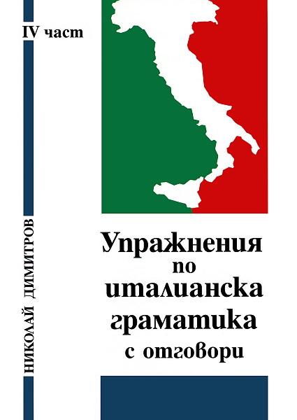 Упражнения по италианска граматика с отговори, IV част