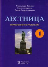 Лестница - упражнения по руски език -1.